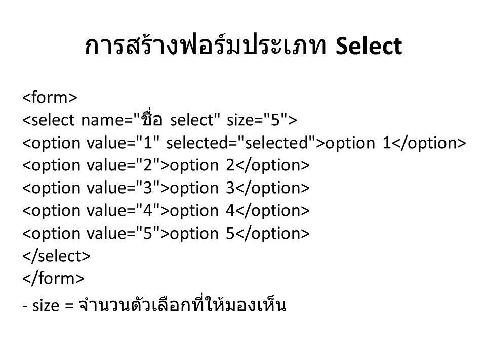 การสร้างฟอร์มประเภท Select option 1 option 2 option 3 option 4 option 5 - size = จำนวนตัวเลือกที่ให้มองเห็น