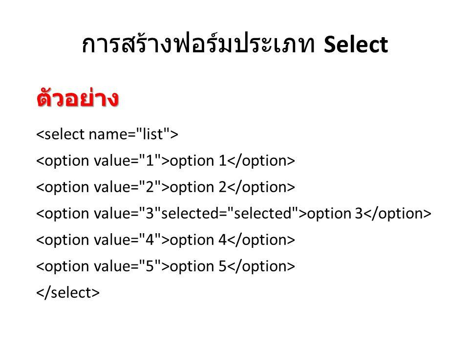 การสร้างฟอร์มประเภท Select ตัวอย่าง option 1 option 2 option 3 option 4 option 5