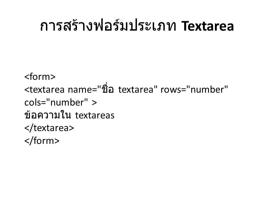 การสร้างฟอร์มประเภท Textarea ข้อความใน textareas