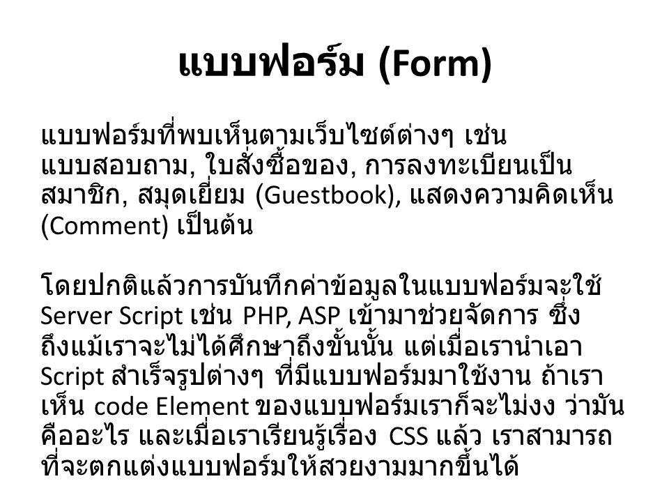 แบบฟอร์ม (Form) แบบฟอร์มที่พบเห็นตามเว็บไซต์ต่างๆ เช่น แบบสอบถาม, ใบสั่งซื้อของ, การลงทะเบียนเป็น สมาชิก, สมุดเยี่ยม (Guestbook), แสดงความคิดเห็น (Com