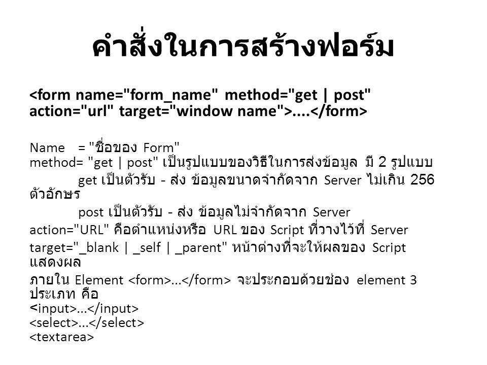 คำสั่งในการสร้างฟอร์ม.... Name=