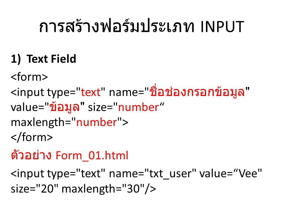 การสร้างฟอร์มประเภท INPUT 1)Text Field ตัวอย่าง Form_01.html