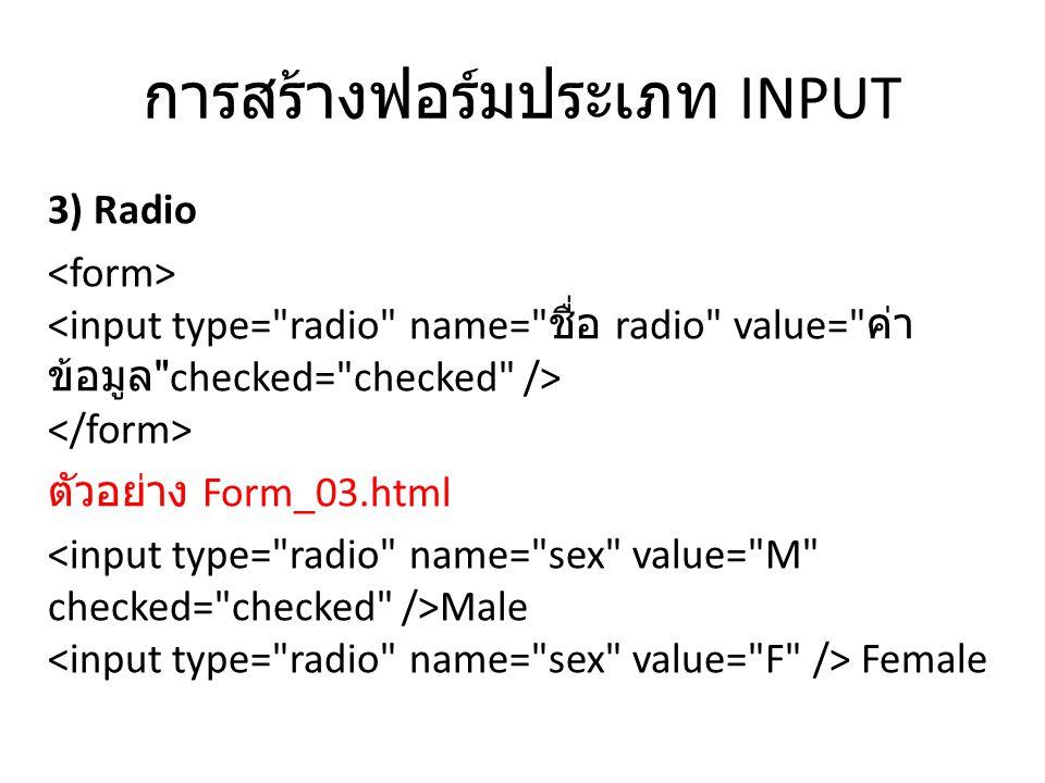 การสร้างฟอร์มประเภท INPUT 3) Radio ตัวอย่าง Form_03.html Male Female