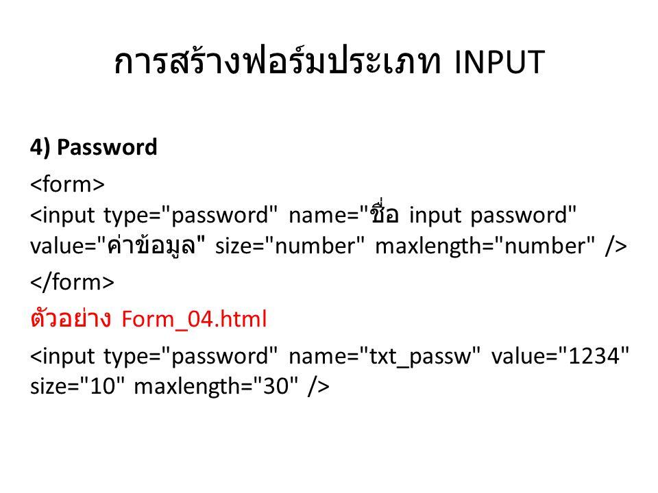การสร้างฟอร์มประเภท INPUT 4) Password ตัวอย่าง Form_04.html