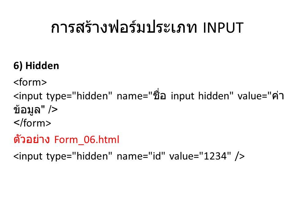 การสร้างฟอร์มประเภท INPUT 6) Hidden ตัวอย่าง Form_06.html