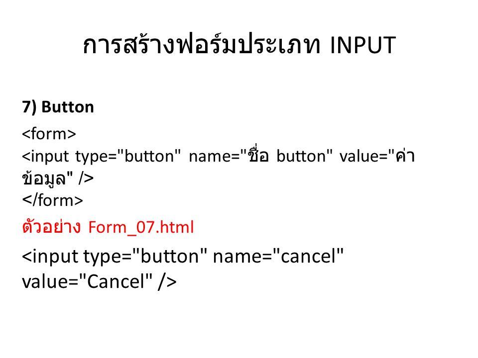 การสร้างฟอร์มประเภท INPUT 7) Button ตัวอย่าง Form_07.html