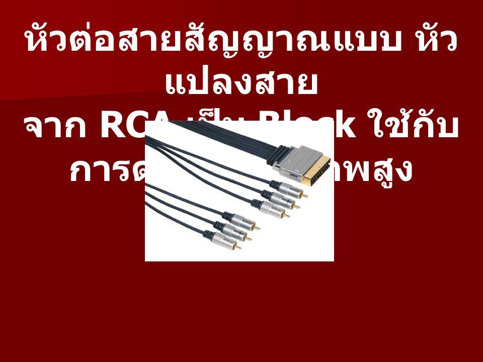 หัวต่อสายสัญญาณแบบ หัว แปลงสาย จาก RCA เป็น Block ใช้กับ การด์เสียงคุณภาพสูง