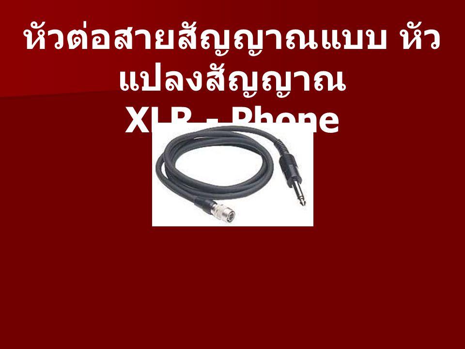 หัวต่อสายสัญญาณแบบ หัว แปลงสัญญาณ XLR - Phone