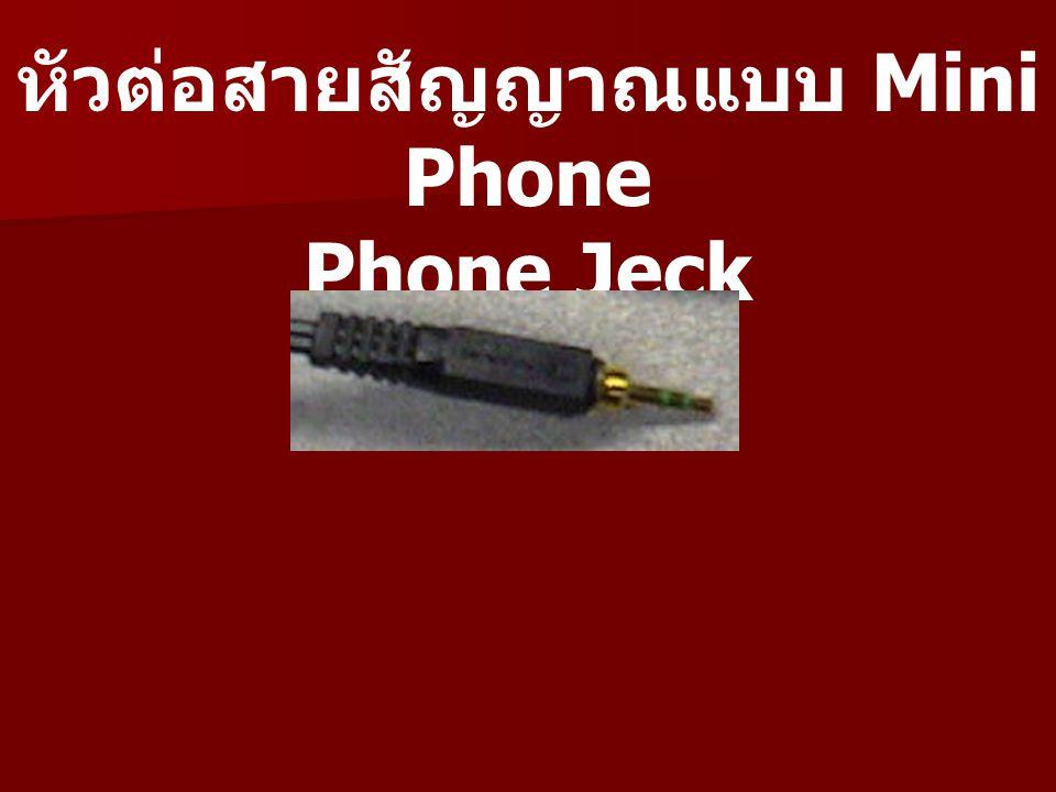 หัวต่อสายสัญญาณแบบ Mini Phone Phone Jeck