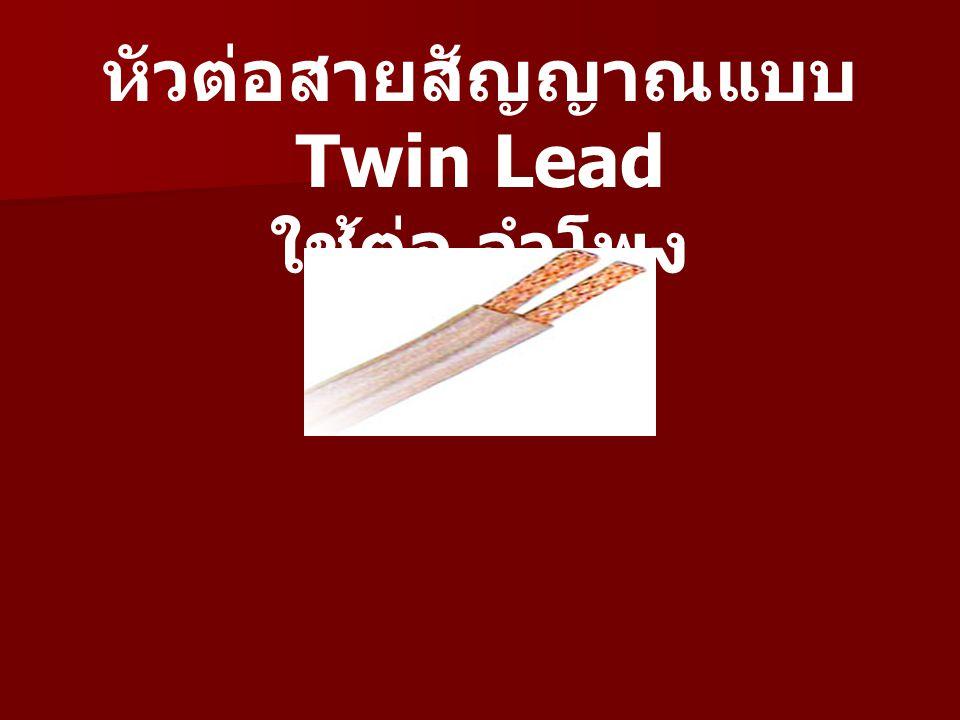 หัวต่อสายสัญญาณแบบ Twin Lead ใช้ต่อ ลำโพง