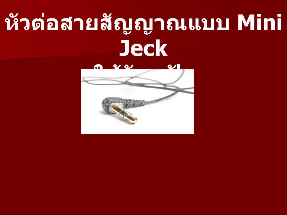 หัวต่อสายสัญญาณแบบ Mini Jeck ใช้กับหูฟัง