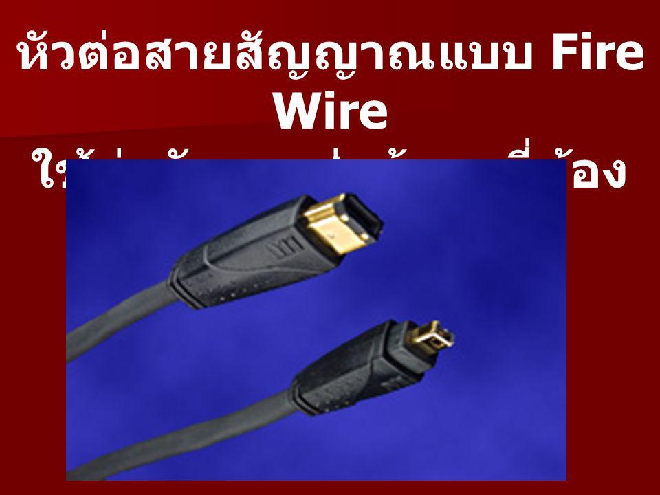 หัวต่อสายสัญญาณแบบ Fire Wire ใช้ต่อกับการส่งข้อมูลที่ต้อง ใช้ความเร็วสูง
