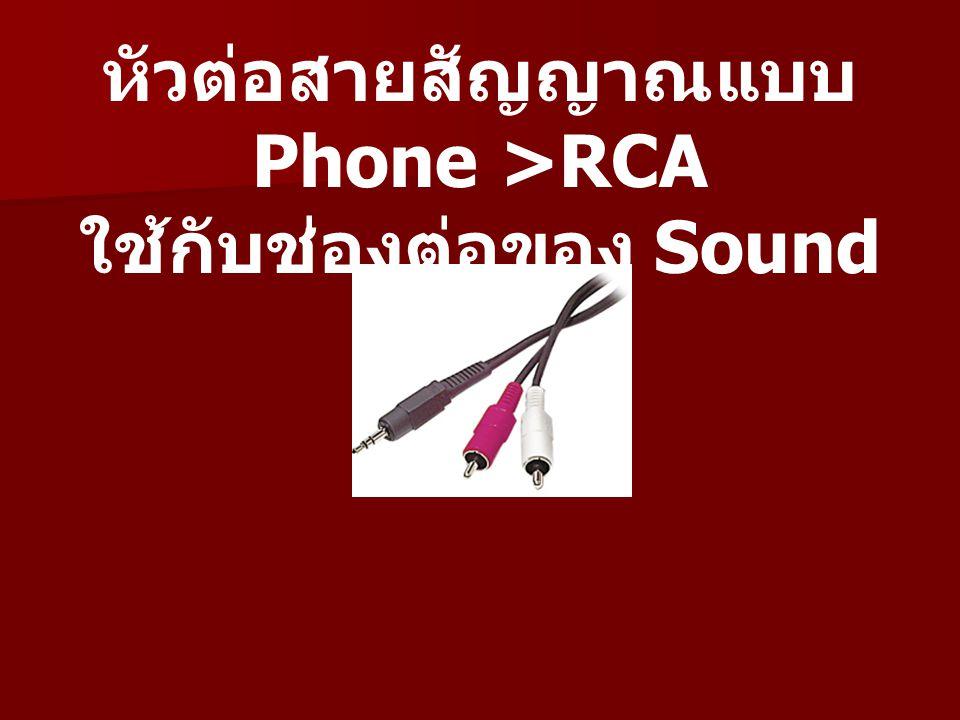 หัวต่อสายสัญญาณแบบ Phone >RCA ใช้กับช่องต่อของ Sound Card