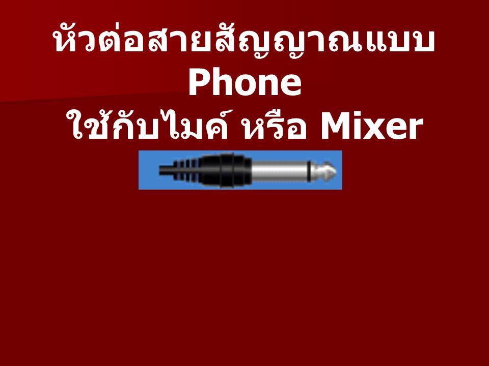 หัวต่อสายสัญญาณแบบ Phone ใช้กับไมค์ หรือ Mixer