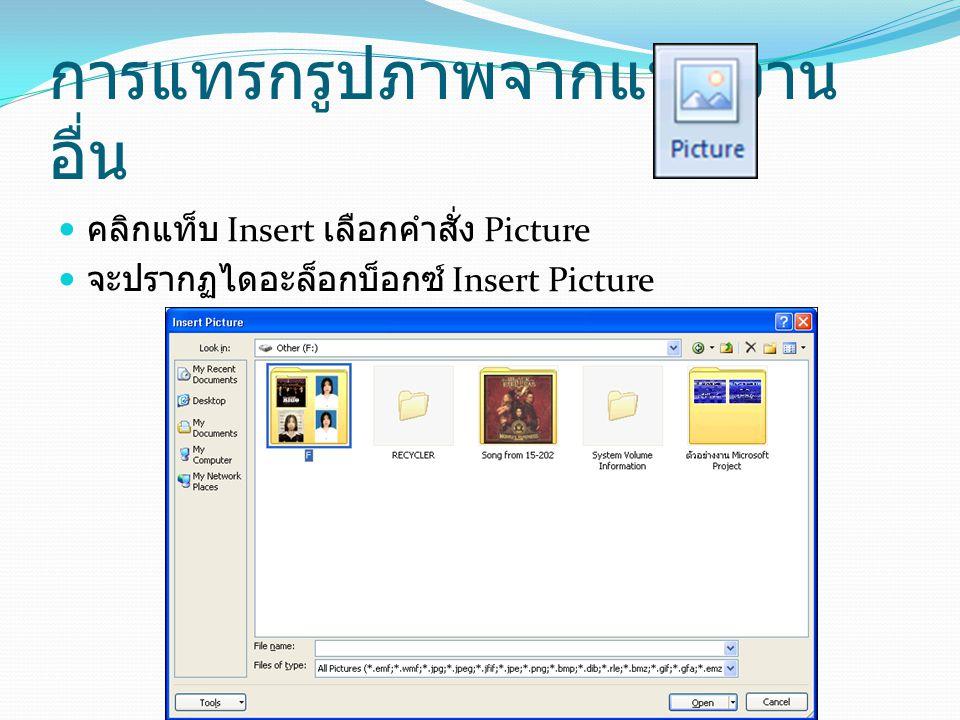 การแทรกรูปภาพจากแฟ้มงาน อื่น คลิกแท็บ Insert เลือกคำสั่ง Picture จะปรากฏไดอะล็อกบ็อกซ์ Insert Picture