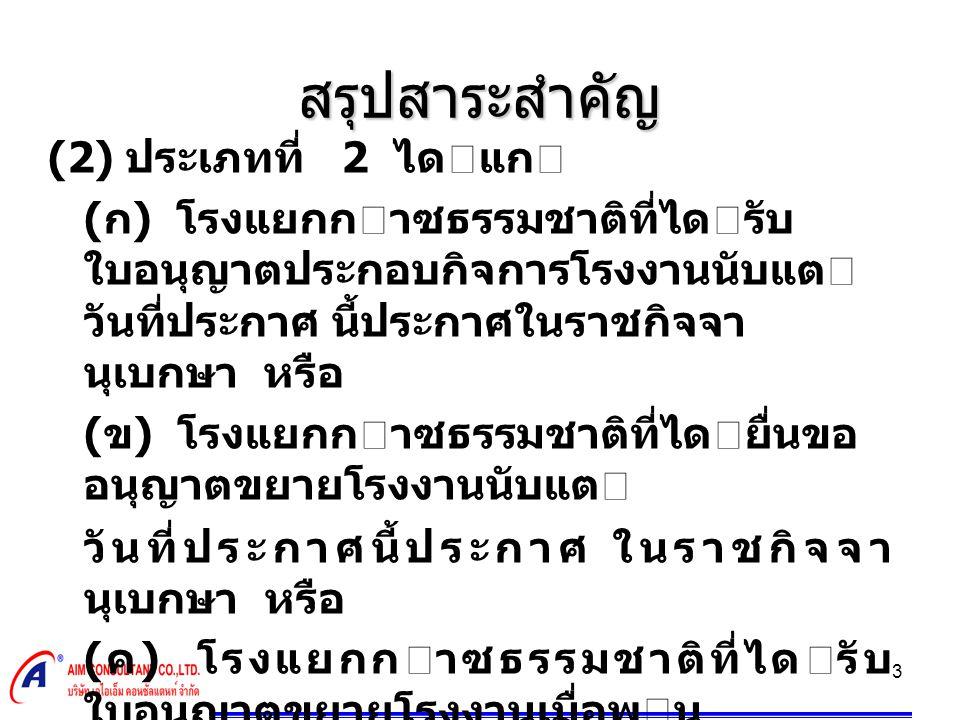 3 สรุปสาระสำคัญ (2) ประเภทที่ 2 ไดแก ( ก ) โรงแยกกาซธรรมชาติที่ไดรับ ใบอนุญาตประกอบกิจการโรงงานนับแต วันที่ประกาศ นี้ประกาศในราชกิจจา นุเบกษา หรื