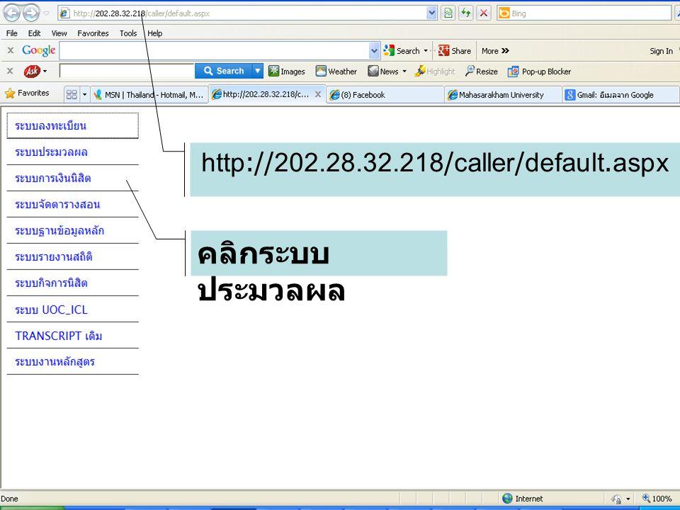http://202.28.32.218/caller/default.aspx คลิกระบบ ประมวลผล