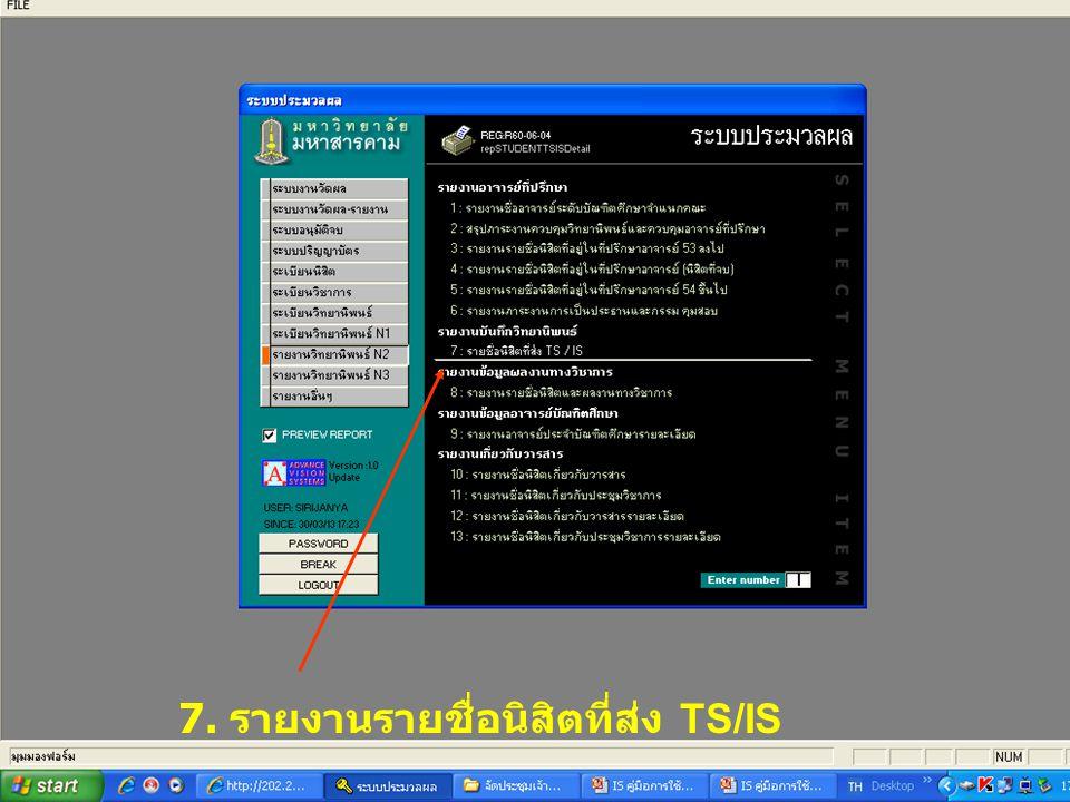7. รายงานรายชื่อนิสิตที่ส่ง TS/IS