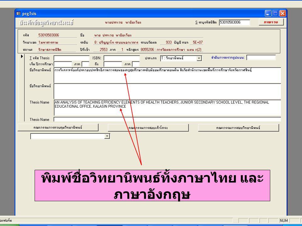พิมพ์ชื่อวิทยานิพนธ์ทั้งภาษาไทย และ ภาษาอังกฤษ
