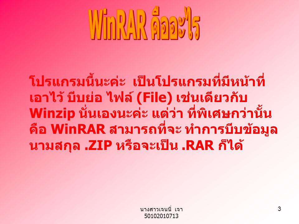 3 โปรแกรมนี้นะค่ะ เป็นโปรแกรมที่มีหน้าที่ เอาไว้ บีบย่อ ไฟล์ (File) เช่นเดียวกับ Winzip นั่นเองนะค่ะ แต่ว่า ที่พิเศษกว่านั้น คือ WinRAR สามารถที่จะ ทำการบีบข้อมูล นามสกุล.ZIP หรือจะเป็น.RAR ก็ได้ นางสาวเจนนี่ เจา 50102010713