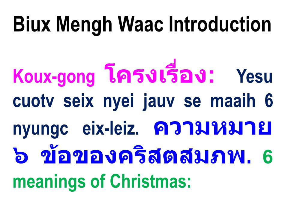 Biux Mengh Waac Introduction Koux-gong โครงเรื่อง : Yesu cuotv seix nyei jauv se maaih 6 nyungc eix-leiz.