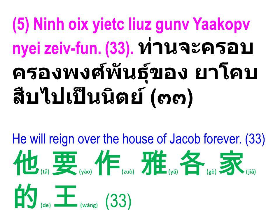 (5) Ninh oix yietc liuz gunv Yaakopv nyei zeiv-fun.