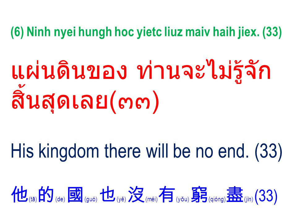 (6) Ninh nyei hungh hoc yietc liuz maiv haih jiex.