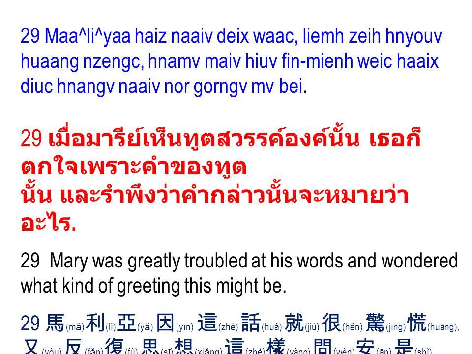 (2) Ninh oix duqv zoux hlo (32) บุตรนั้นจะเป็น ใหญ่ ( ๓๒ ) He will be great.