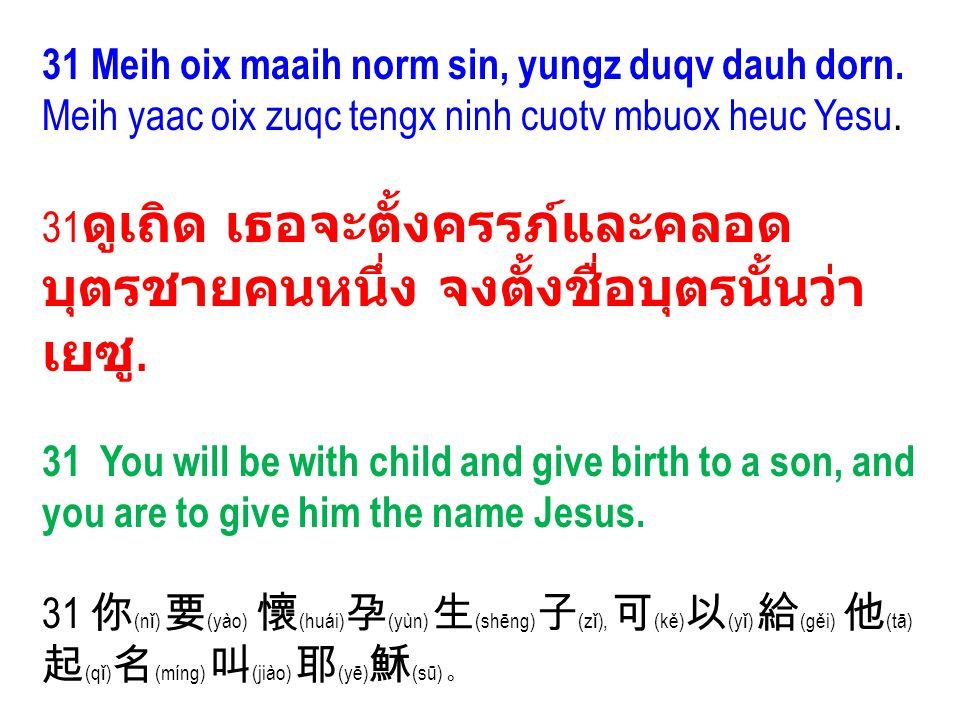 32 Ninh oix duqv zoux hlo, yaac duqv heuc benx Yiem Hlang Jiex Wuov Dauh nyei Dorn.