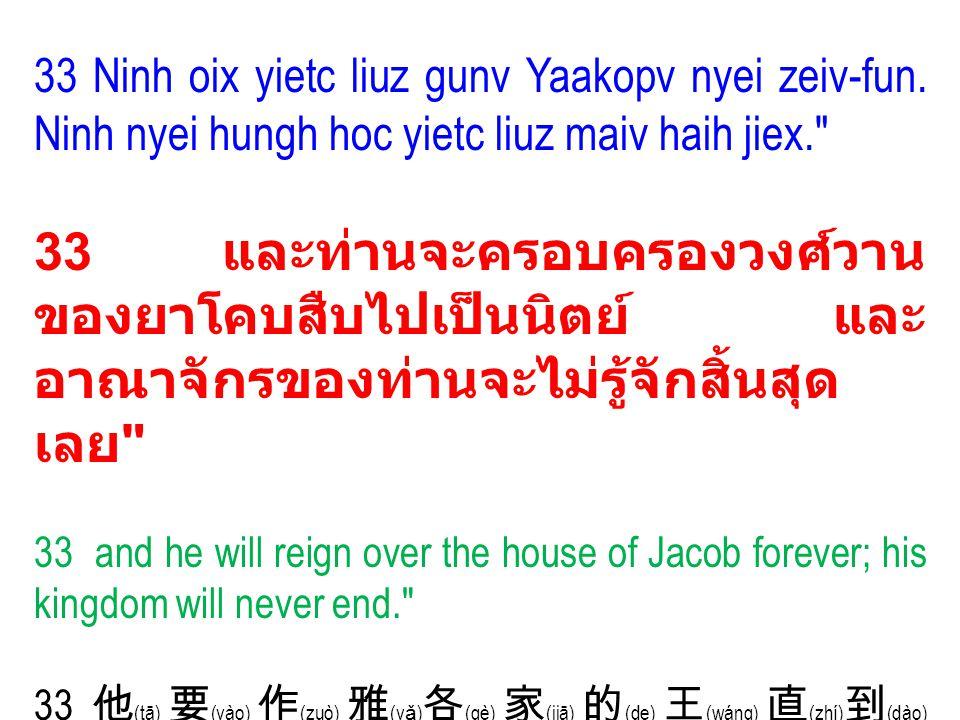 33 Ninh oix yietc liuz gunv Yaakopv nyei zeiv-fun.