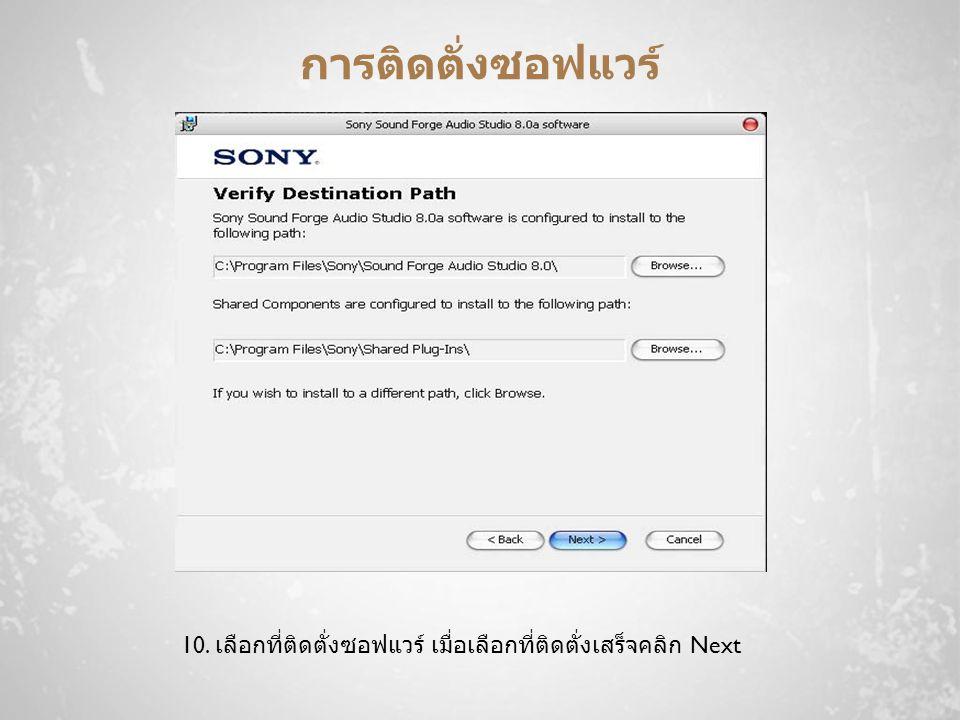 การติดตั่งซอฟแวร์ 8. โปรแกรมจะถามว่าจะยอมรับเงื่อนไขหรือไม่ คลิกยอมรับ 9. กด Next