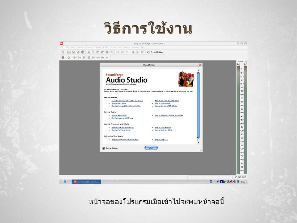 วิธีการใช้งาน เข้าไปที่ All Program/Sony/Sound Forge Audio Studio 8.0/Sound Forge Audio Studio 8.0