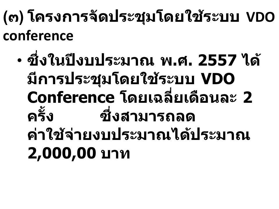 ( ๓ ) โครงการจัดประชุมโดยใช้ระบบ VDO conference ซึ่งในปีงบประมาณ พ.
