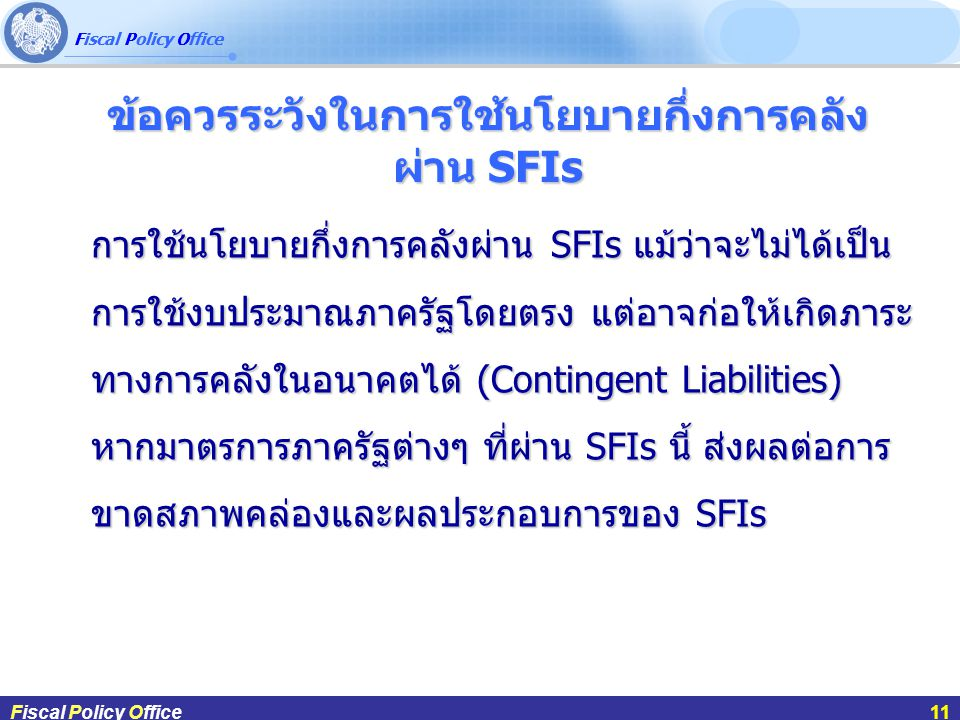 Fiscal Policy Office ผศ.ดร.กฤษฎา สังขมณีFiscal Policy Office12 ความสำคัญของ SFIs Fiscal Policy Office12