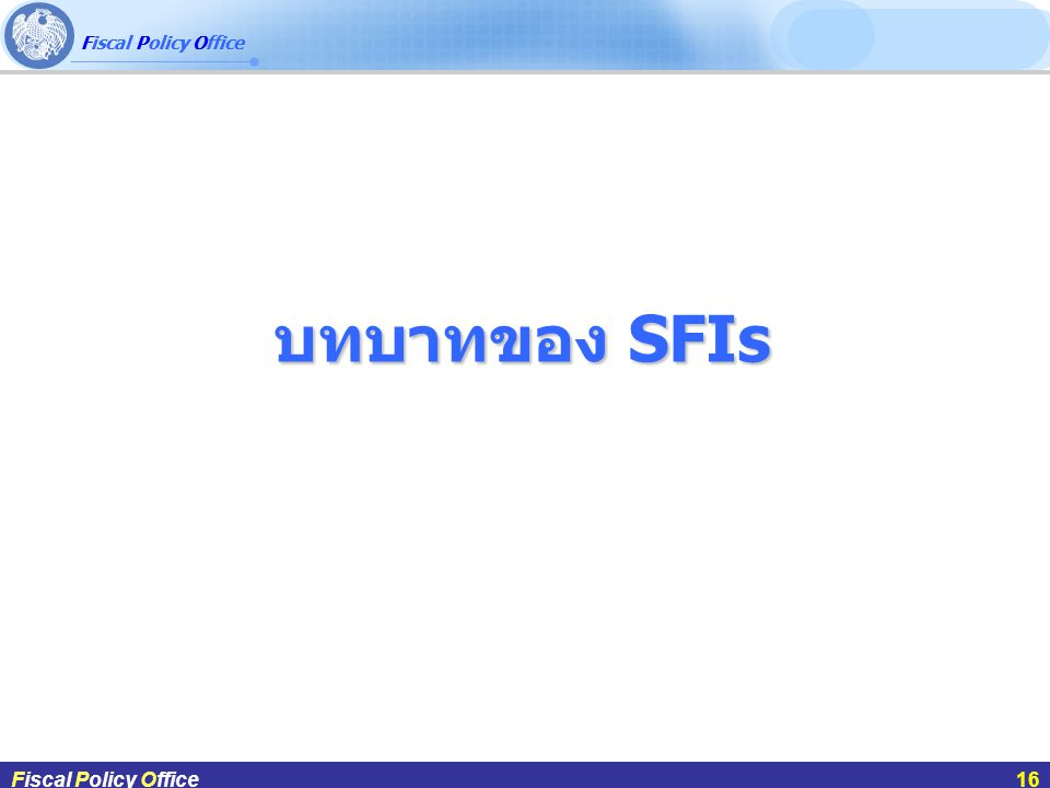 Fiscal Policy Office ผศ.ดร.กฤษฎา สังขมณีFiscal Policy Office16 บทบาทของ SFIs Fiscal Policy Office16