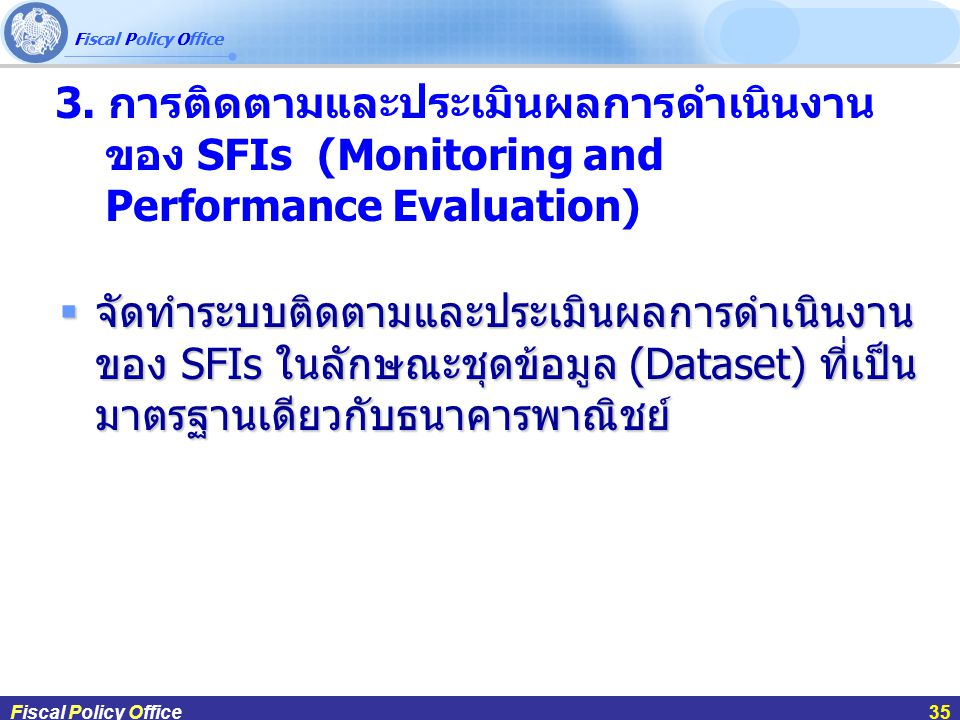 Fiscal Policy Office ผศ.ดร.กฤษฎา สังขมณีFiscal Policy Office36 Fiscal Policy Office36 4.