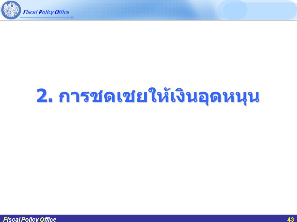 Fiscal Policy Office ผศ.ดร.กฤษฎา สังขมณีFiscal Policy Office43 2.
