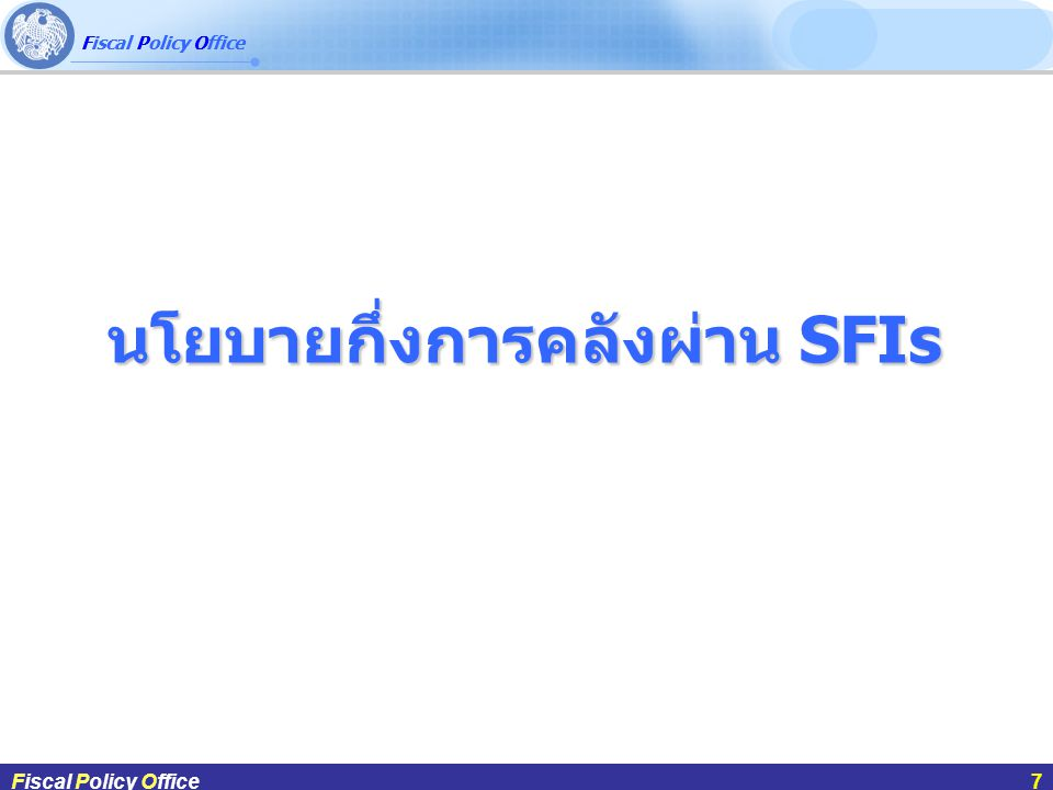 ผศ.ดร.กฤษฎา สังขมณีFiscal Policy Office7 นโยบายกึ่งการคลังผ่าน SFIs Fiscal Policy Office7