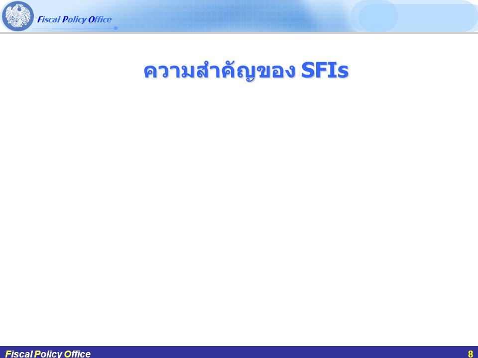ผศ.ดร.กฤษฎา สังขมณีFiscal Policy Office8 Fiscal Policy Office8 ความสำคัญของ SFIs ความสำคัญของ SFIs