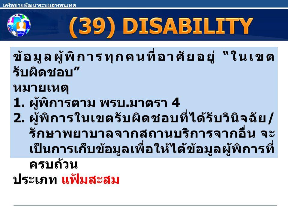 ข้อมูลผู้พิการทุกคนที่อาศัยอยู่ ในเขต รับผิดชอบ หมายเหตุ 1.