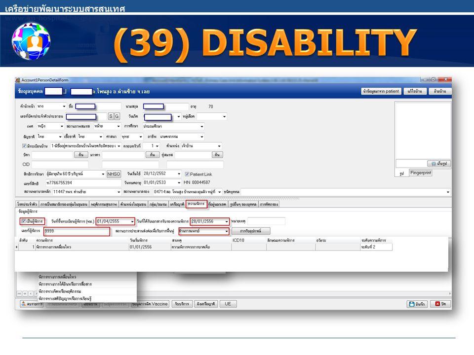 ตารางที่ต้องตรวจสอบ / แก้ไข person_deformed_cause_type สาเหตุ ความพิการ person_deformed_type ประเภท ความพิการ ( 6 สาเหตุ ) ไฟล์รหัสมาตรฐาน (Excel) 196.