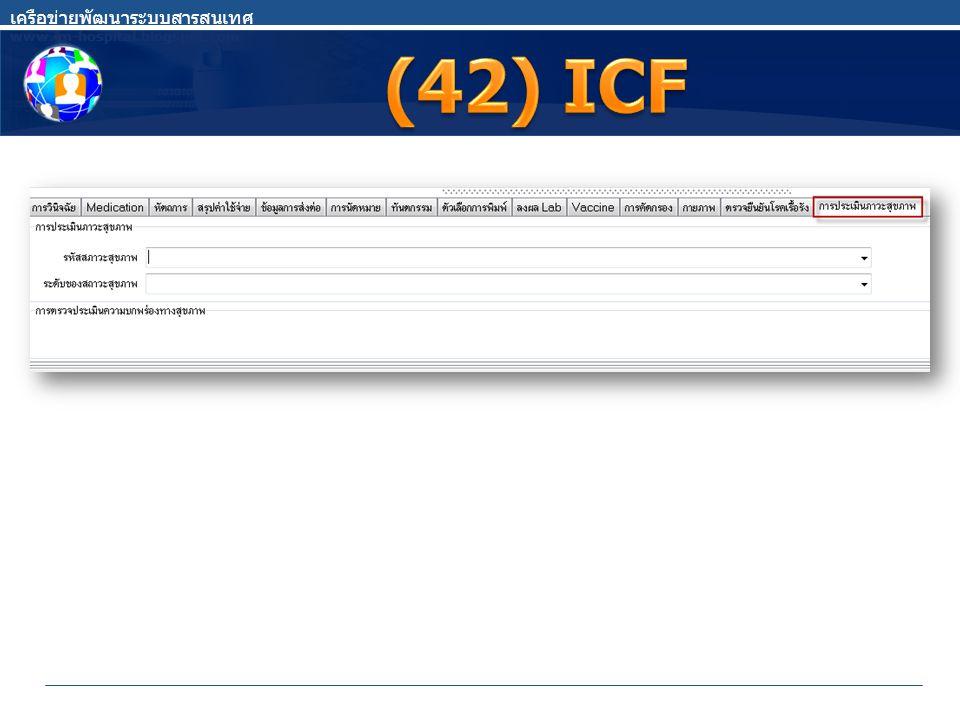 ตารางที่ต้องตรวจสอบ / แก้ไข ovst_icf_type รหัสสภาวะสุขภาพ ovst_icf_level_type ระดับของสภาวะ สุขภาพ ไฟล์รหัสมาตรฐาน (Excel) ตารางที่ต้องตรวจสอบ / แก้ไข ovst_icf_type รหัสสภาวะสุขภาพ ovst_icf_level_type ระดับของสภาวะ สุขภาพ ไฟล์รหัสมาตรฐาน (Excel)