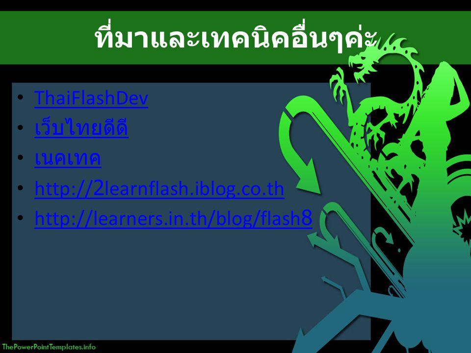 ที่มาและเทคนิคอื่นๆค่ะ ThaiFlashDev เว็บไทยดีดี เนคเทค http://2learnflash.iblog.co.th http://learners.in.th/blog/flash8