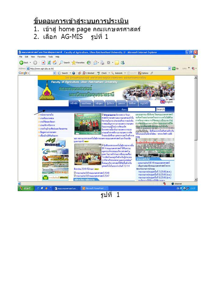 ขั้นตอนการเข้าสู่ระบบการประเมิน 1. เข้าสู่ home page คณะเกษตรศาสตร์ 2.