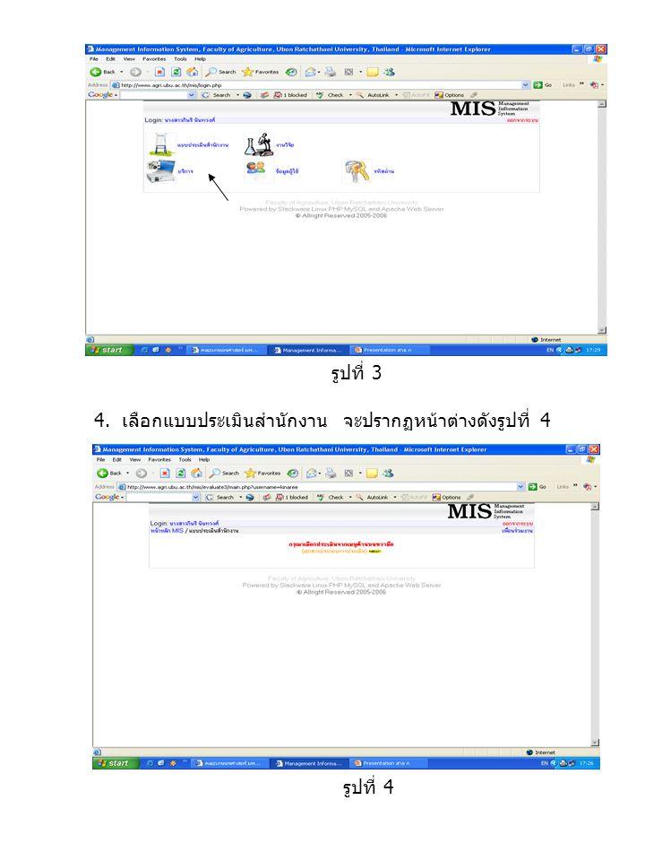 รูปที่ 3 4. เลือกแบบประเมินสำนักงาน จะปรากฏหน้าต่างดังรูปที่ 4 รูปที่ 4