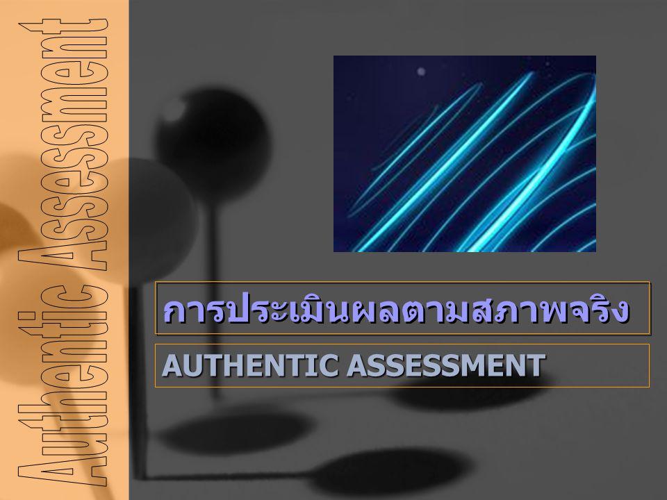 AUTHENTIC ASSESSMENT การประเมินผลตามสภาพจริง