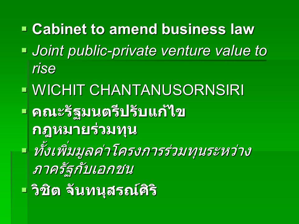  Cabinet to amend business law  Joint public-private venture value to rise  WICHIT CHANTANUSORNSIRI  คณะรัฐมนตรีปรับแก้ไข กฎหมายร่วมทุน  ทั้งเพิ่