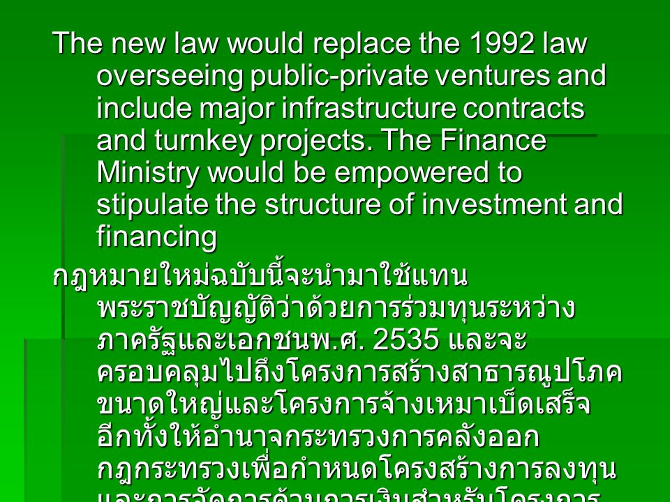 The new law would replace the 1992 law overseeing public-private ventures and include major infrastructure contracts and turnkey projects. The Finance