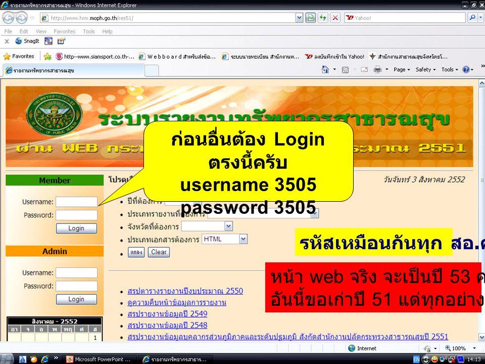 ก่อนอื่นต้อง Login ตรงนี้ครับ username 3505 password 3505 รหัสเหมือนกันทุก สอ.