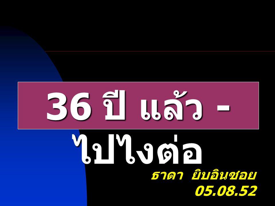 36 ปี แล้ว - ไปไงต่อ ธาดา ยิบอินซอย 05.08.52